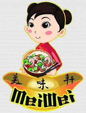 Mei Wei Chinese Cuisine